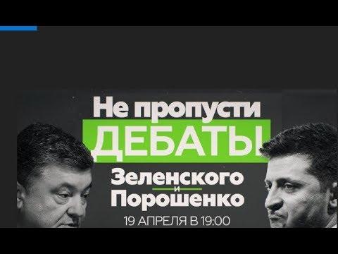 ➤Дебаты Порошенко Зеленский✔️Выборы на Украине✔️дебаты смотреть✔️шоу маст гоу✔️| Выборы на Украине