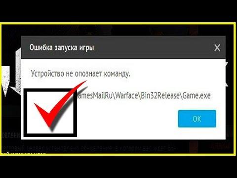 Не запускается warface на windows 10?  - Warface