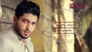 اغاني حصرية Mousa - Wala Lelah / موسى - ولا ليله تحميل MP3