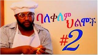 ባለቀለም ህልሞች - Ethiopian Movie - Balekelem Hilmoch #2 (ባለቀለም ህልሞች #2)  Full 2015