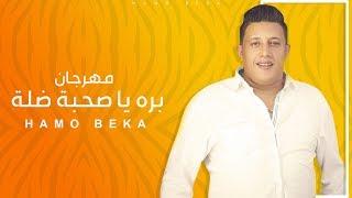 تحميل و استماع برة ياصحبة ضلة - Hamo Beka & Omar ID MP3