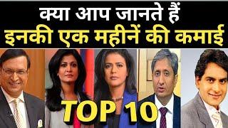 Top 10 News Anchor Salary