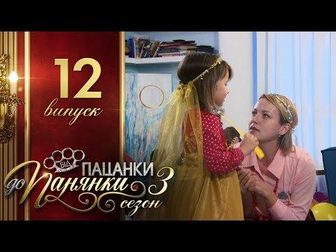 Від пацанки до панянки - Выпуск 12 - Сезон 3 - 09.05.2018 видео