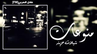 منوعات - شيلات حزينه 2015 تحميل MP3