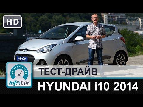 Hyundai  I10 Хетчбек класса A - тест-драйв 1