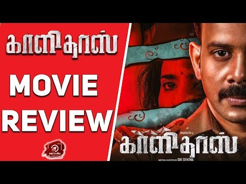 Kaalidas Movie Review ..