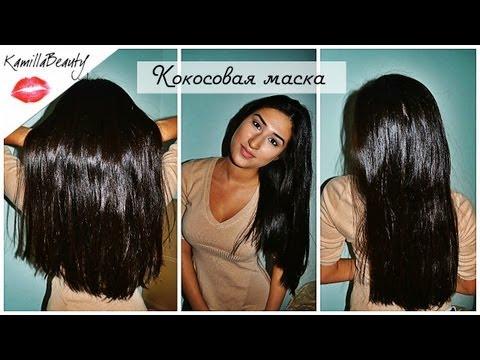 Как БЫСТРО Восстановить Волосы?/Блестящие КРАСИВЫЕ волосы Кокосовое масло KamillaBeauty