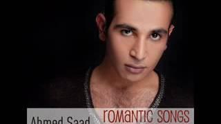 تحميل اغاني أشكي لمين (آحمد سعد) MP3