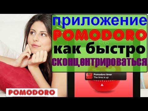 приложение pomodoro /метод pomodoro/ как быстро сконцентрироваться/ как правильно сконцентрироваться