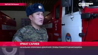 Пожарные Бишкека со старым оборудованием