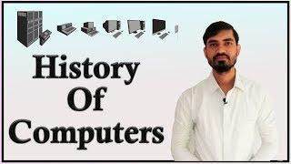 History and Generations of Computers by Deepak (Hindi)