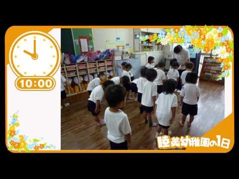 睦美幼稚園の紹介