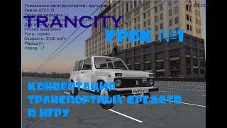 TRANCITY. Урок №1 Как конвертировать модели транспортных средств в игру