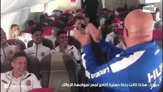 من قلب الطائرة.. أجواء خاصة فرحلة فريق حسنية أكادير الى القاهرة