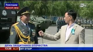 День защитника Отечества отмечают в Павлодаре
