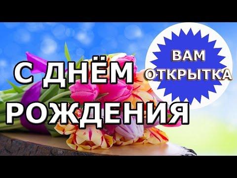 Романтичное поздравление для женщины с Днем рождения.