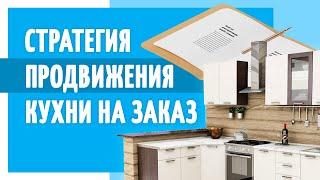 Стратегия продвижения в нише по изготовлению кухонь, мебели на заказ