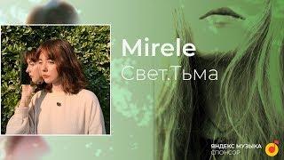 Mirele — СветТьма