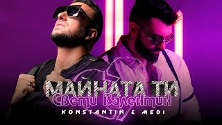 Константин & Меди - Майната ти Св. Валентин (Official Video)