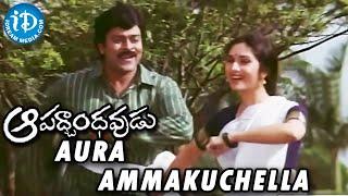 Aura Ammakuchella Song - Aapathbandhavudu Movie   Chiranjeevi   Meenakshi Seshadri   M M Keeravani