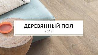 Деревянные напольные покрытия [2019]   Ремонт квартир в Воронеже