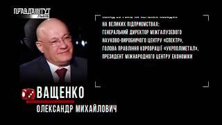 У полі азарту, випуск №40, Олександр Ващенко