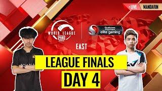 【絕地求生M】PMWL EAST League Finals 東區世界總決賽 Day 4  PUBG MOBILE World League Season Zero