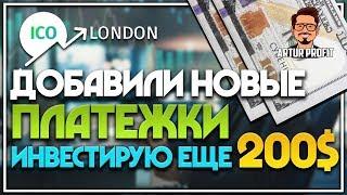 На проекте ICO-LONDON добавили Payeer и PerfectMoney! Инвестирую еще 200$ в ТОП Хайп / #ArturProfit