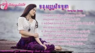 Mnus Srey Tomada [Lyric Song] - Linnie