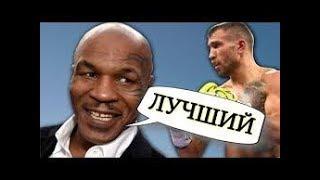 Майк Тайсон назвал лучшего боксера Ломаченко