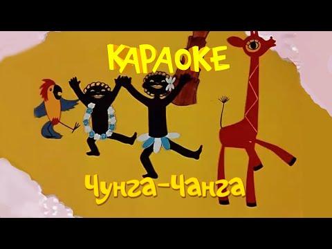 Чунга - чанга - теремок тв: песенки - караоке из мультфильма Катерок - мультики для детей