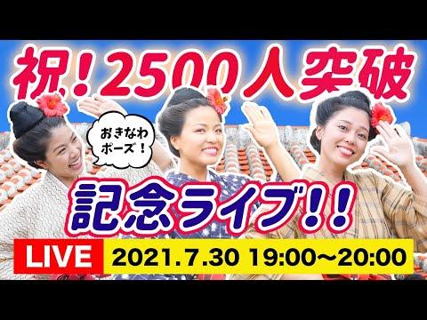【生放送】祝!チャンネル登録者数2500人突破!記念ライブ♪