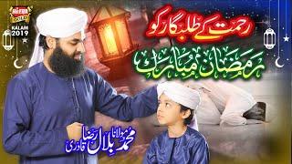New Ramzan Kalaam 2019   Molana Muhammad Bilal Raza Qadri   Ramzan Mubarak   Official Video