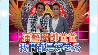 【命運好好玩】2019.11.19 演藝圈帥爸爸(黃建群、狄志杰)