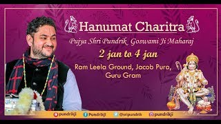 || Hanumat Charitra || Pujya Shri Pundrik Goswami ji Maharaj || Day 1