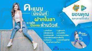 ฝากใบลา - คะแนน นัจนันท์ 【รวม10เพลงฮิต Cover ล้านวิวส์】