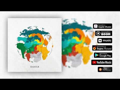 L'ONE feat. Леонид Агутин - Феникс (Альбом «Пангея»)