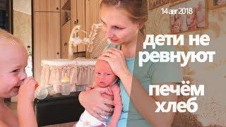 ДЕТИ РЕВНУЮТ - МАЛО ВНИМАНИЯ.  Сергей ПЕЧЕТ ХЛЕБ