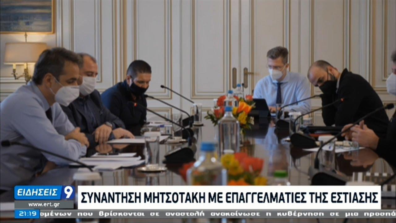 Tέσσερα νέα μέτρα για την εστίαση   05/02/2021   ΕΡΤ
