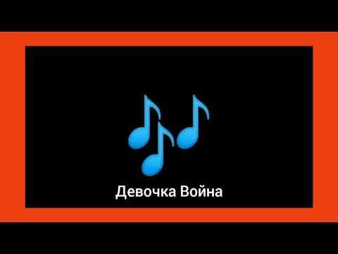 Девочка война песня:скачать песню