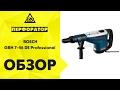 Обзор Bosch GBH 7-46 DE