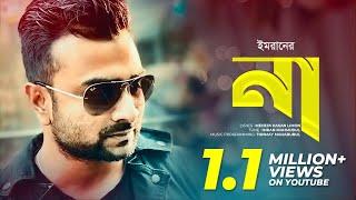 Naa | না | Imran Mahmudul | Tonmay Mahabubul |Bangla new Song 2020