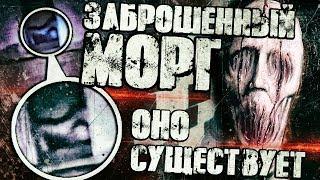ЗАБРОШЕННЫЙ МОРГ | REC STUDIO & GHOST BASTARDS