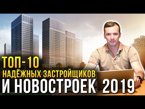 ТОП-10 самых надёжных застройщиков и новостроек 2019. Москва и Подмосковье