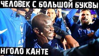 Причины из-за которых ты полюбишь Нголо Канте! Самый порядочный футболист!