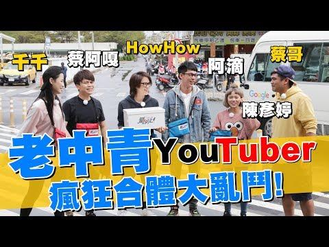 老中青三代Youtuber一起出任務囉!(feat. HowHow、阿滴、千千、蔡哥、陳彥婷)