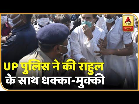 Exclusive: Hathras जा रहे Rahul Gandhi के साथ UP Police की धक्का-मुक्की | ABP News Hindi