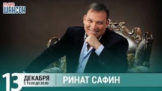 Ринат Сафин в гостях у Ксении Стриж («Стриж-Тайм», Радио Шансон)