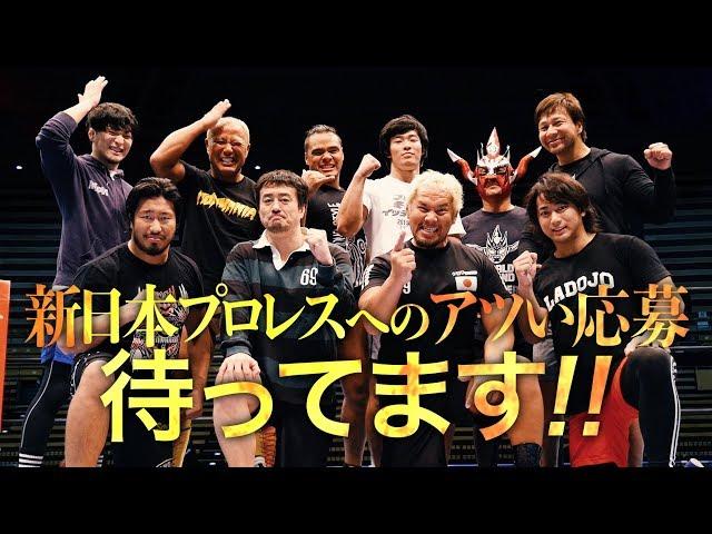 新日本プロレスリング 2020年度新卒採用スタート!!