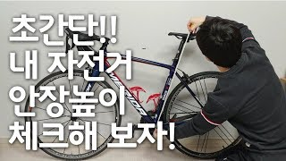 초간단!! 내 자전거 안장높이는??